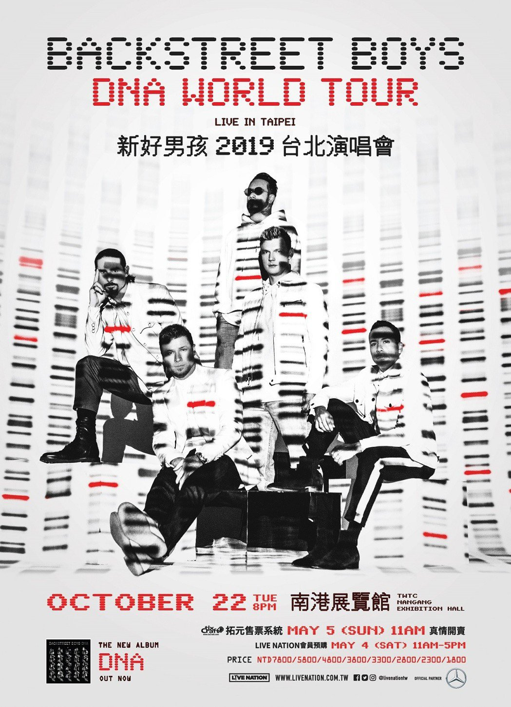 新好男孩10月要來台灣開唱。圖/Live Nation Taiwan提供