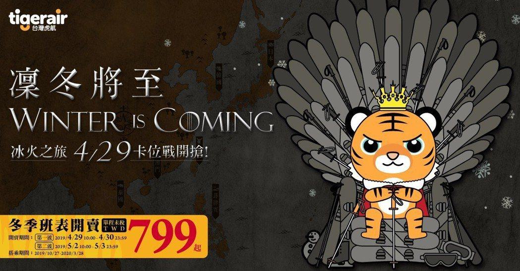 台灣虎航2019年冬季班表早鳥優惠,預計將於下週一(29日)開始開賣,第一波促銷...