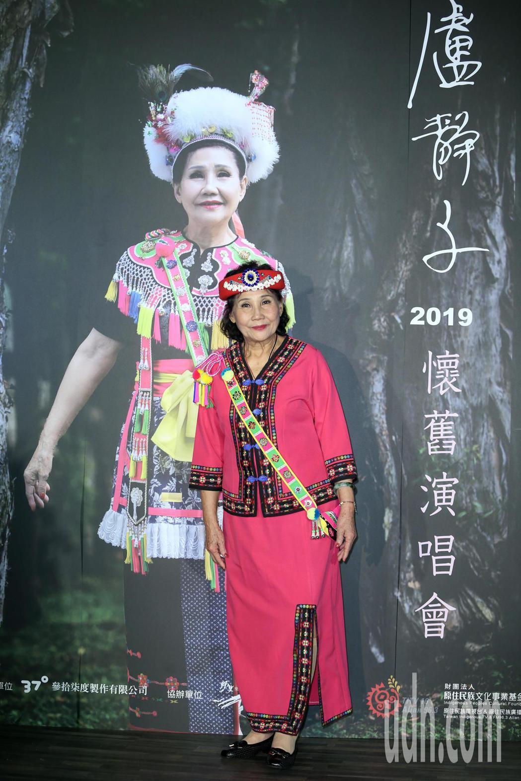 75歲阿美族一代歌后盧靜子,將於5月28日在華山園區舉行懷舊演唱會。記者曾吉松/...