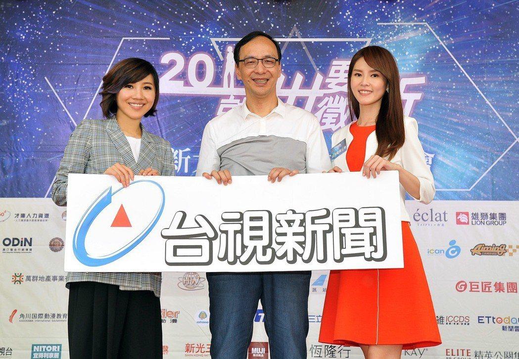 林益如(左起)、朱立倫和劉宜函出席主播比賽。圖/台視提供