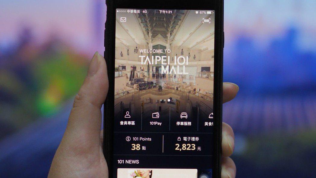 台北101 App全新改版上線,並加入101Pay功能。 圖/台北101提供