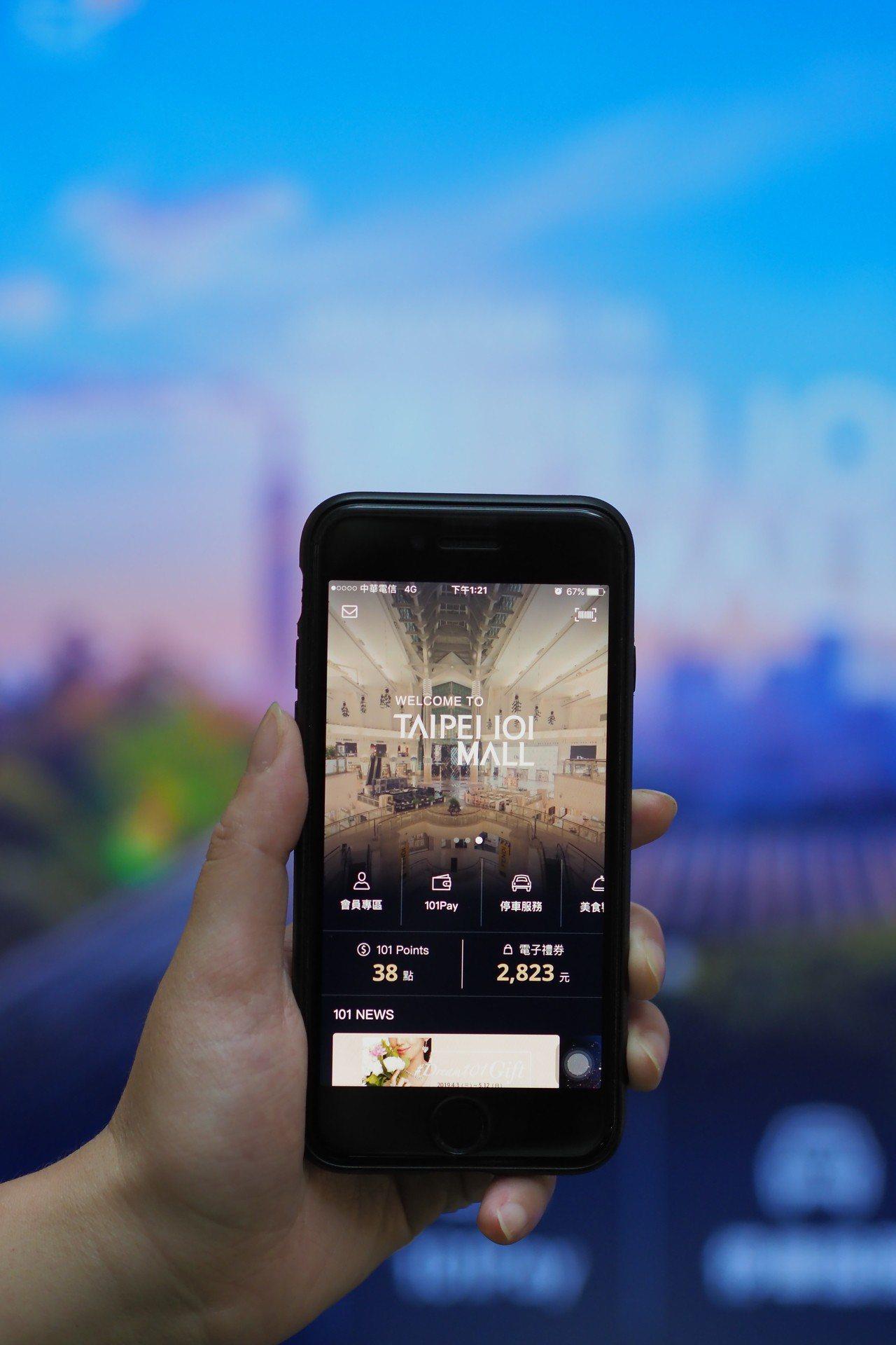 台北101 App全新改版上線,並加入101Pay功能。圖/台北101提供