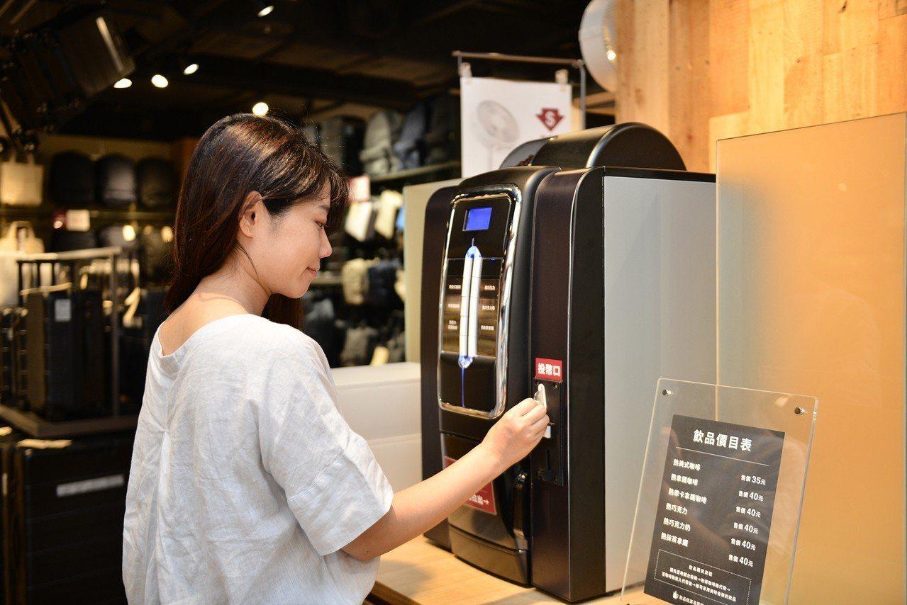 MUJI無印良品巨蛋門市設有自助咖啡機服務。圖/無印良品提供