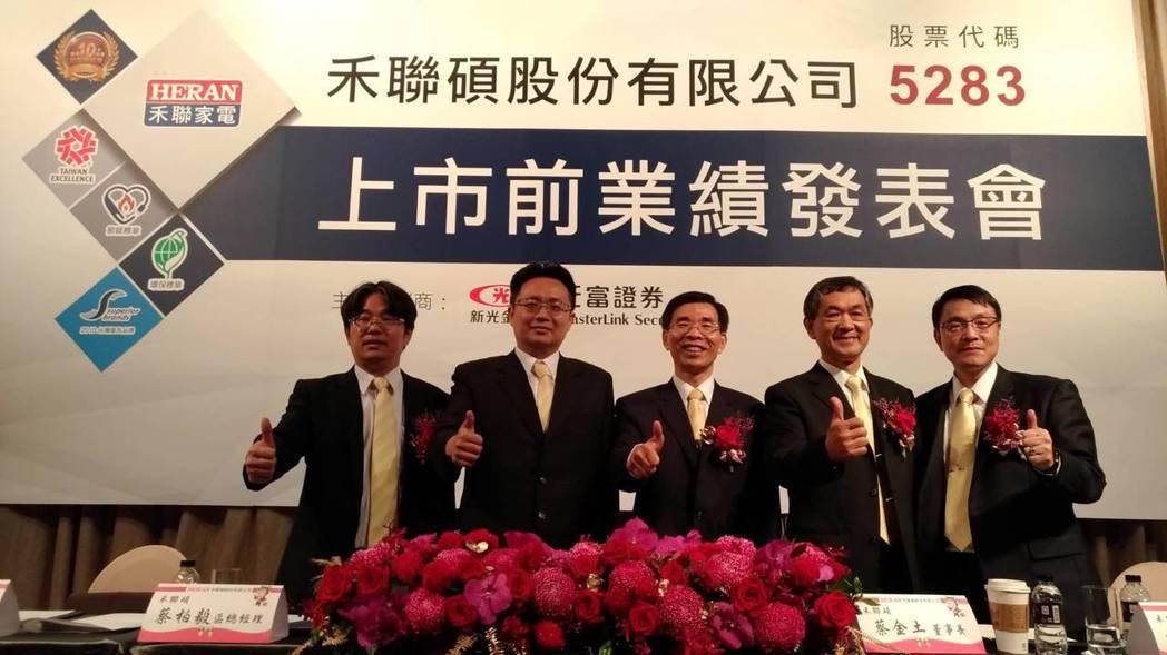 禾聯碩舉行上市前業績發表會,預計在5月24日由興櫃轉上市掛牌。記者張義宮/攝影
