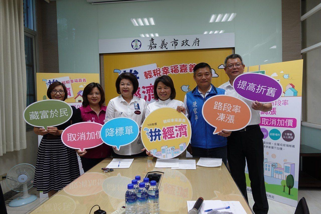 嘉義市長黃敏惠(右三)今天宣布多項減稅措施,以期讓民眾有感。記者姜宜菁/攝影