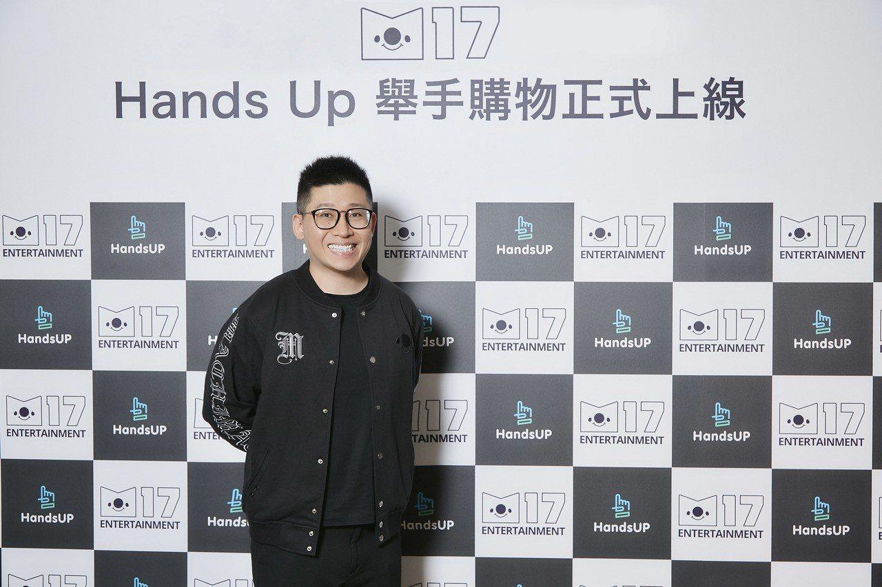 M17 Group共同創辦人暨執行長潘杰賢宣布正式推出「HandsUP舉手購物」...