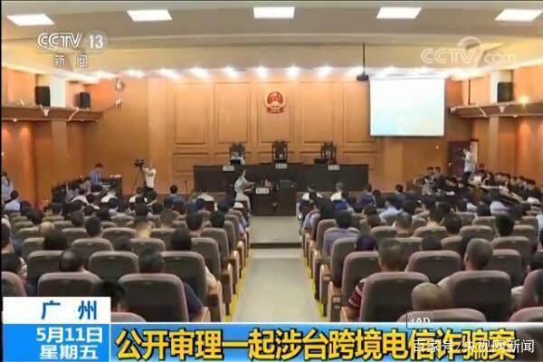 廣州法院2018年5月對崔培明等詐騙團伙公開審理。(央視截圖)