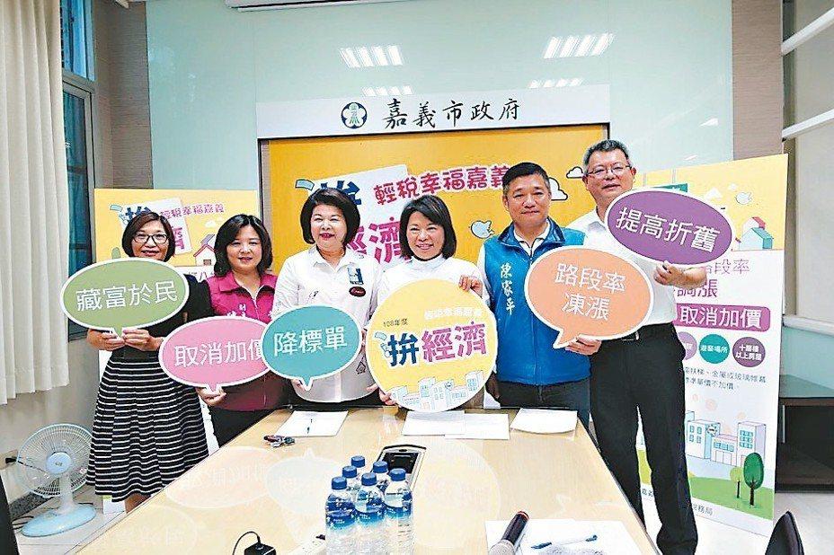 嘉義市長黃敏惠(右三)昨天宣布多項減稅措施,期讓民眾有感。 記者姜宜菁/攝影