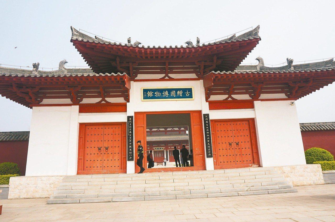 曾姓以國為姓,方城縣設有古繒國博物館。 記者胡明揚/攝影