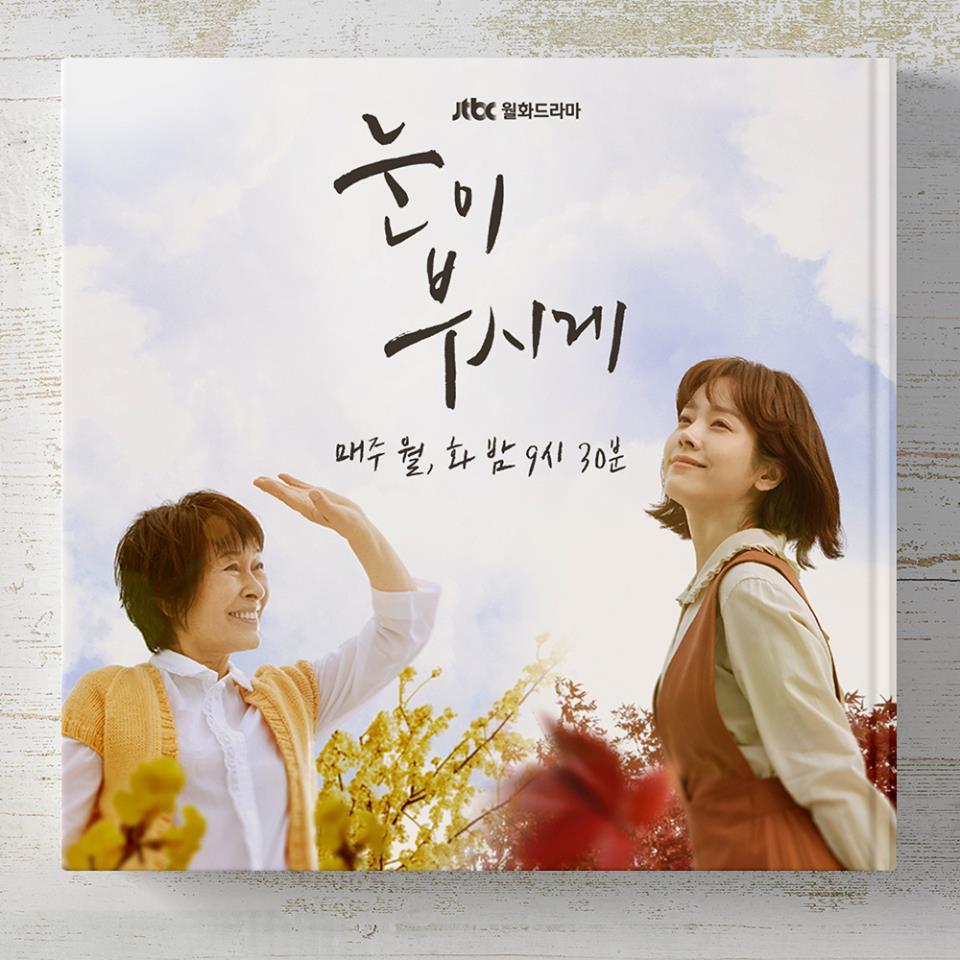 韓劇「如此耀眼」。圖/擷自臉書