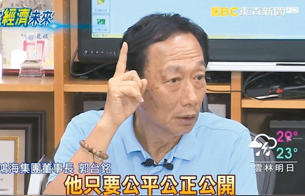 郭台銘接受媒體專訪 翻攝自東森新聞