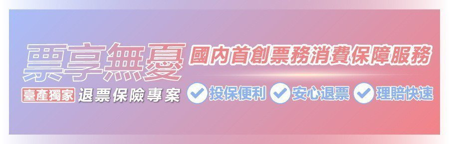 臺灣產物「票享無憂專案」保費優惠,演唱會門票無法退票有新解套法。 臺灣產物/提供