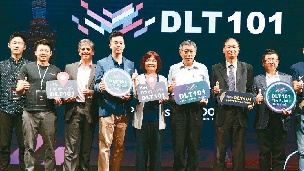 DLT 101 Taipei國際趨勢論壇上午舉行,國發會主委陳美伶(右四)和台北...