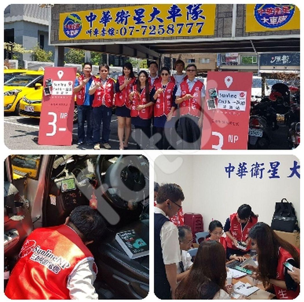 三聯南頻電信專業團隊進駐中華衛星大車隊,協助計程車安裝、司機們做系統設定及教導操...