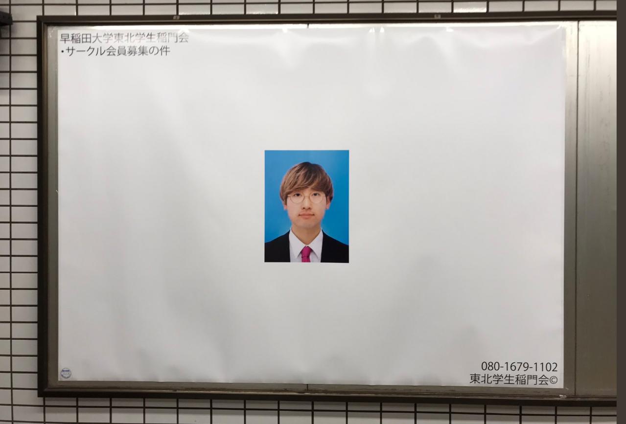 日本早稻田大學生傳錯資料,證件照直接了登上車站廣告燈箱。圖擷自推特