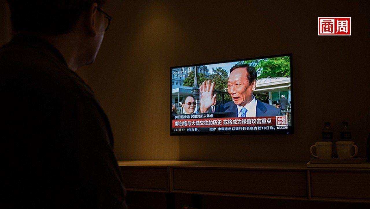 中國官媒對郭台銘選總統冷處理,央視只在非黃金時段的晚間新聞中略微提及。(攝影者....