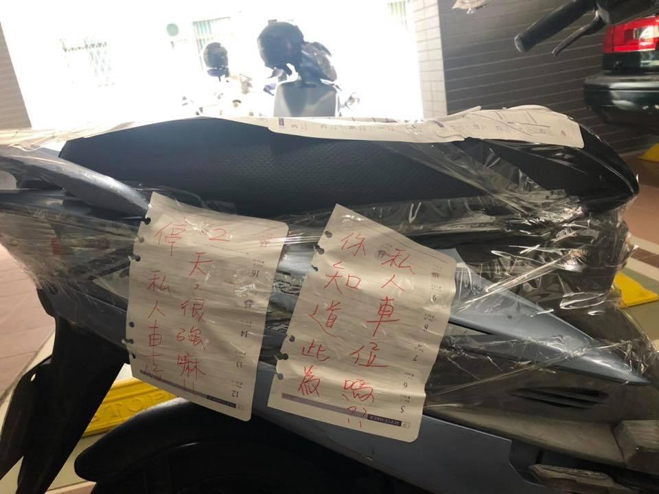 一名女網友抱怨自家私人機車停車格遭霸佔,她氣得拿膠帶綑綁起來。 圖/擷取自「爆怨...