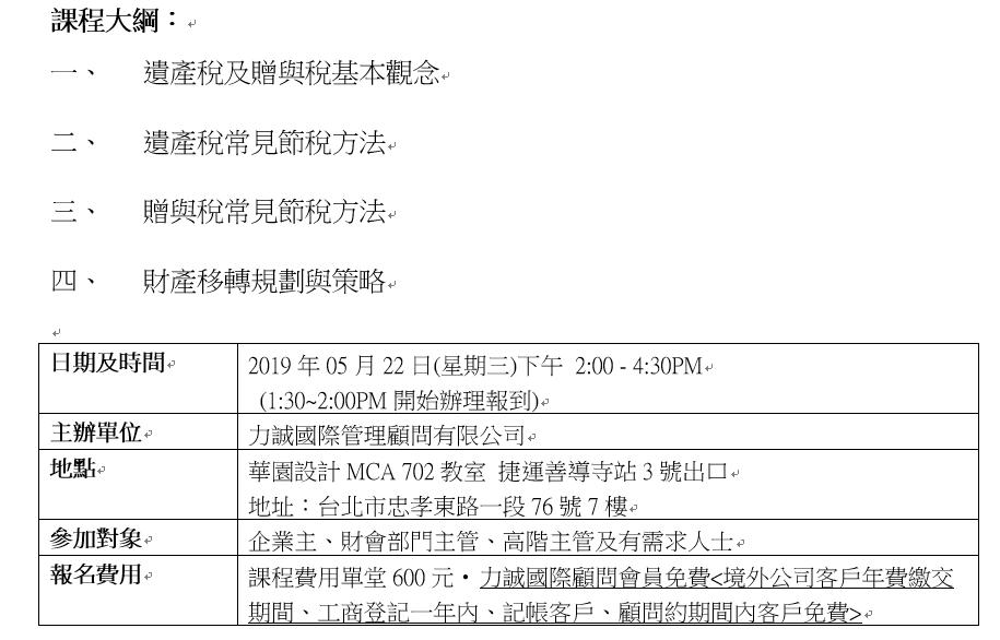 5/22「家族接班股權設計與股權激勵計畫工作坊-個人稅與遺贈稅應用」課程大綱及資...