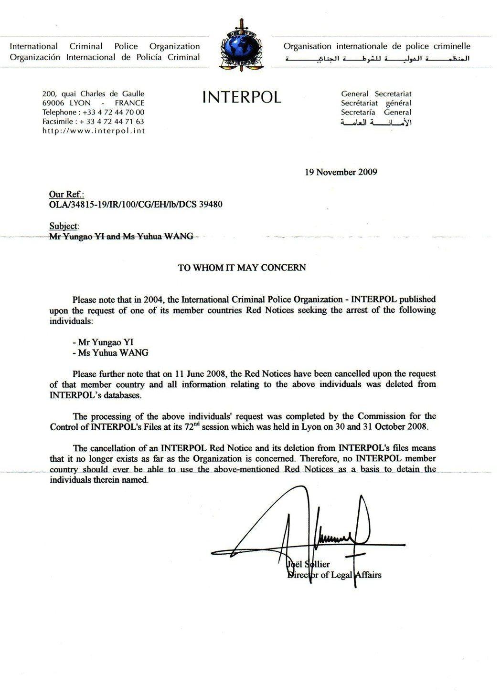 圖一:國際刑警組織原函