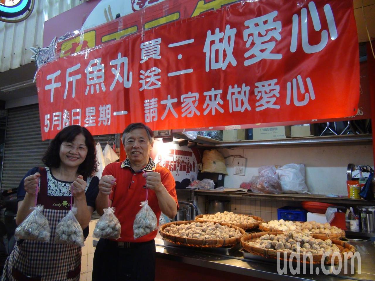 台中第五市場丸東商號,連續10年在母親節前辦「香菇丸買一送一活動」,今年5月6日...
