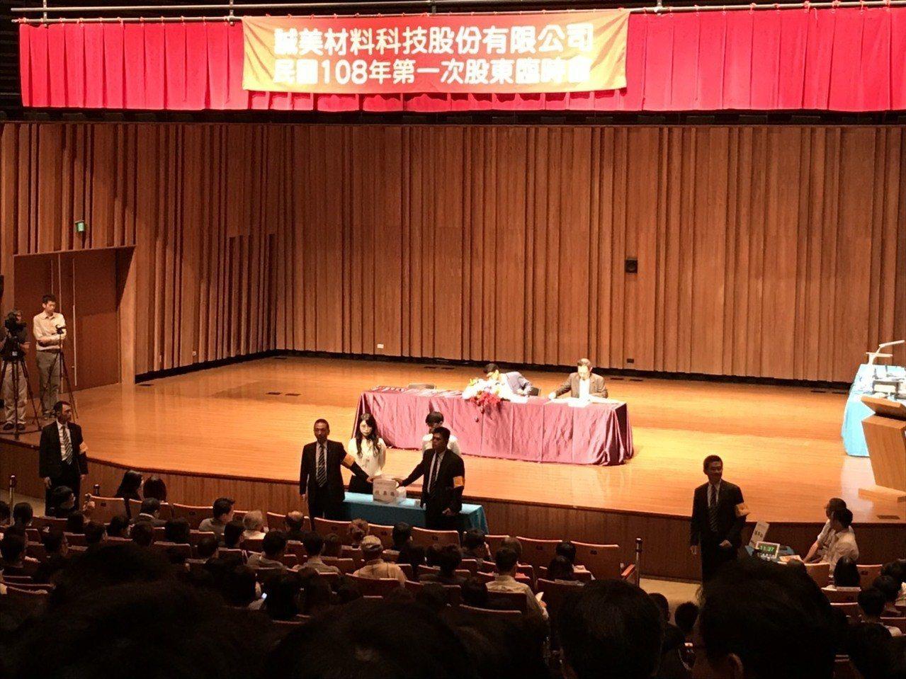 誠美材26日舉行股東臨時會,改選7席董事。記者蔡銘仁/攝影