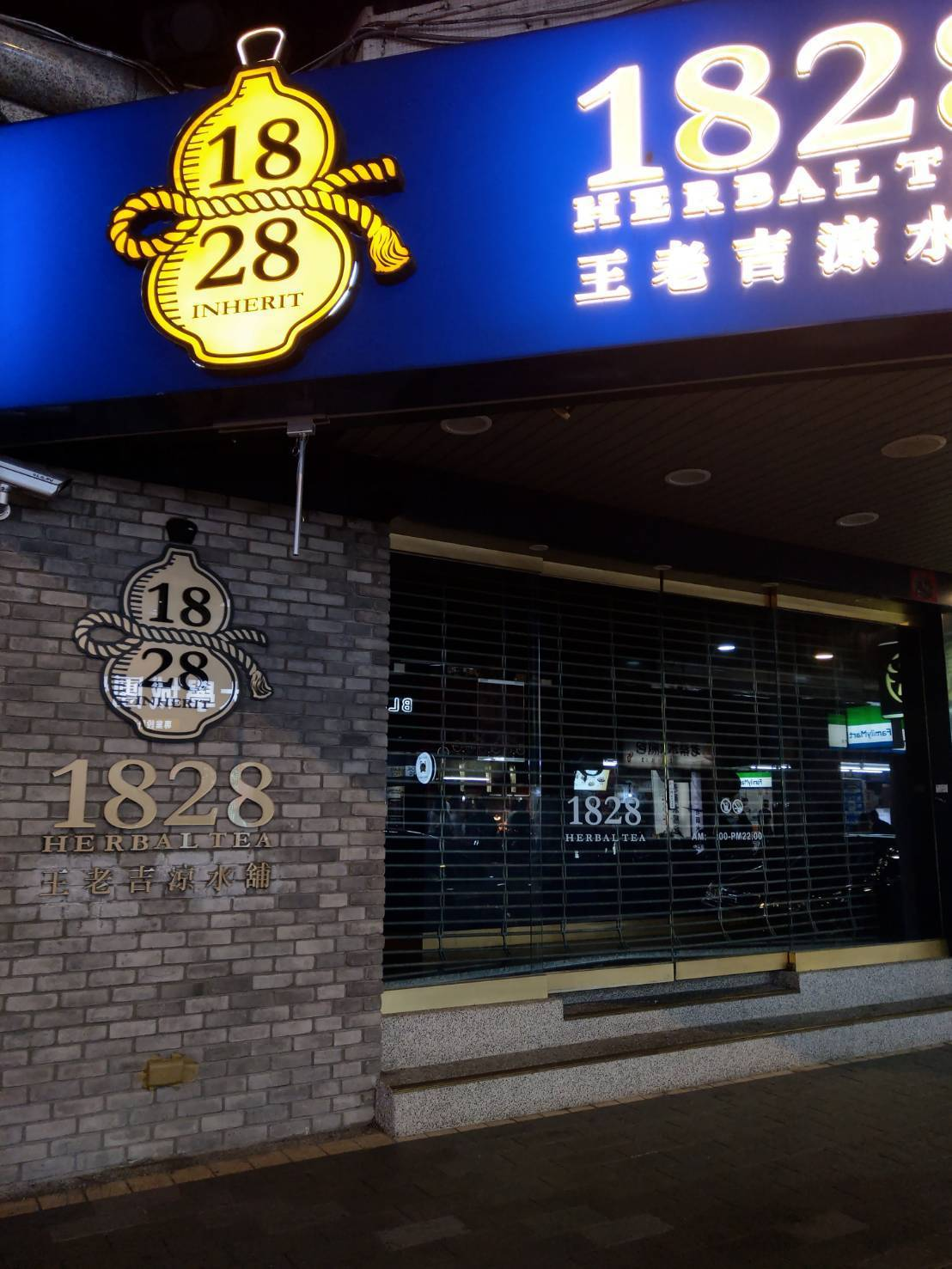 王老吉南陽店今天關門。圖/讀者提供