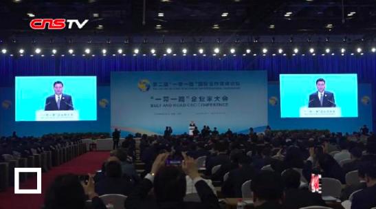 一帶一路企業家大會在北京舉行,各國工商界出席。(中國新聞網)