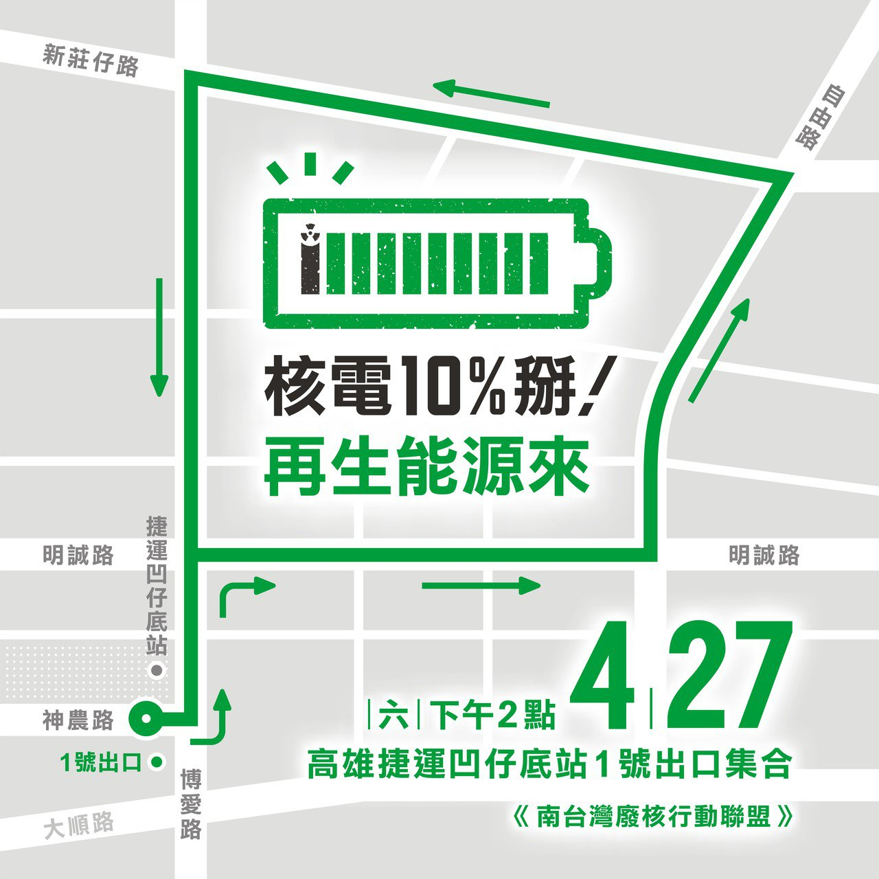 「核電10% 掰!再生能源來」南台灣廢核大遊行路線圖,提醒用路人注意。圖/地球公...