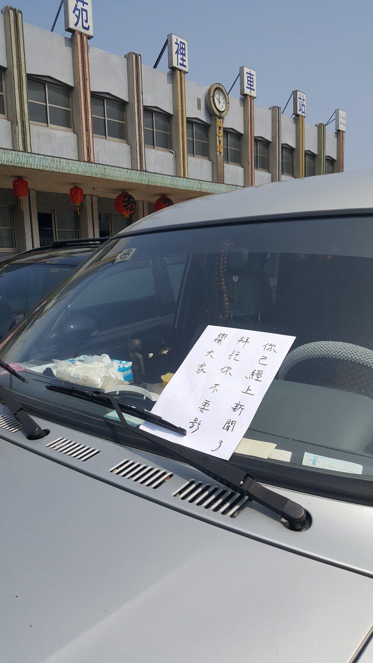 苗栗縣苑裡火車站廣場的免費停車格,有一名婦人經常長期停放車輛,引起非議,苑裡鎮長...