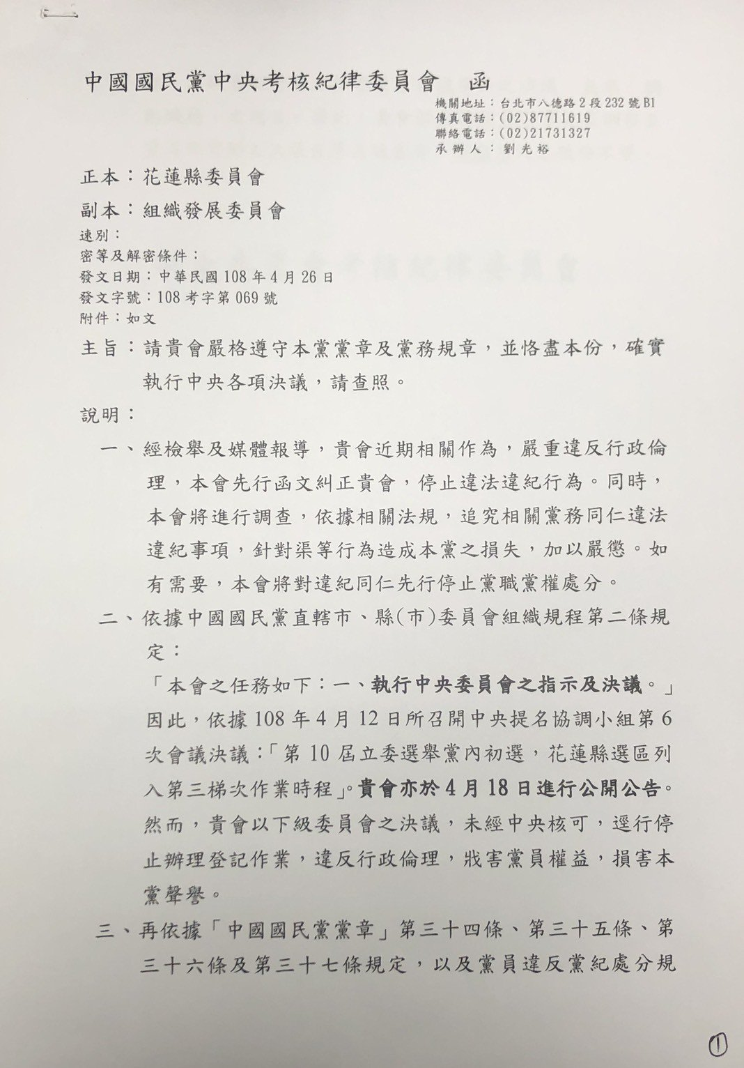 國民黨中央考紀會今天行文縣黨部,警告停止違法違紀行為。記者王燕華/翻攝
