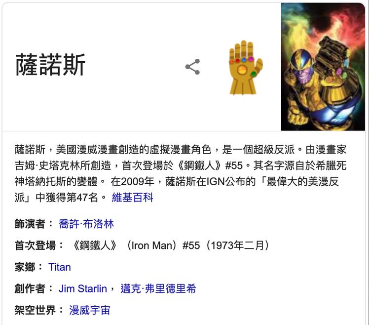 Google搜尋輸入「薩諾斯」,網頁就會出現無限手套的圖樣。圖/網頁截圖