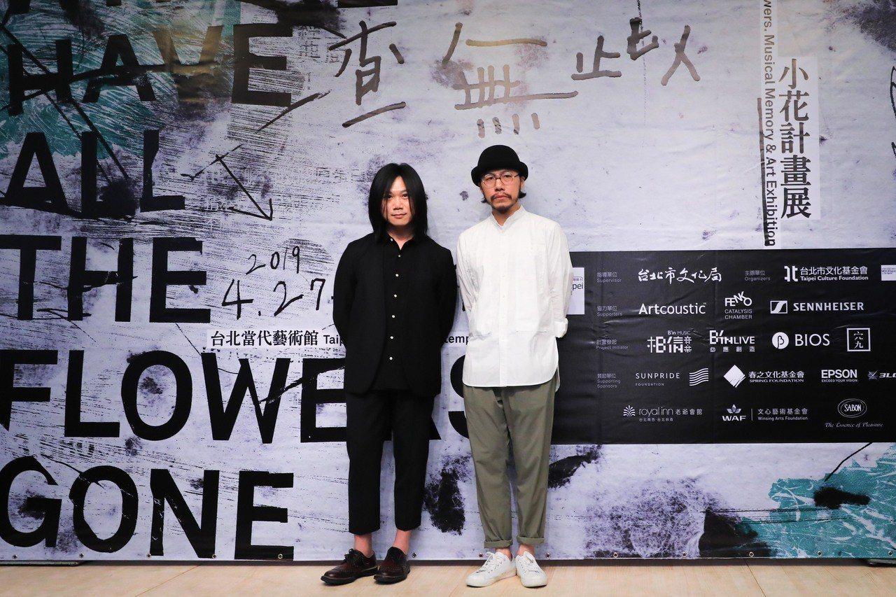 「查無此人—小花計畫展」(右起)策展人方序中、音樂總監瑪莎。圖/相信音樂提供