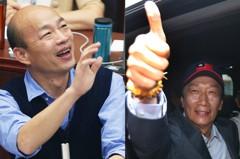 【重磅快評】既英雄又兄弟 郭台銘韓國瑜高手過招了