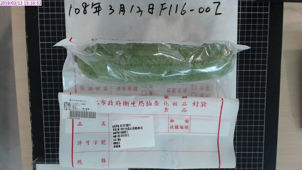 不合格的絲瓜。圖/台北市衛生局提供