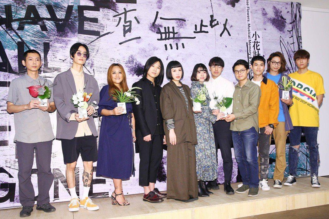 瑪莎、家家、魏如萱、宇宙人等出席「查無此人-小花計畫展」。記者杜建重/攝影