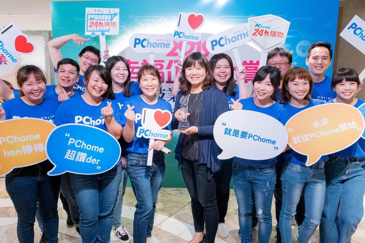 網家榮獲「2019幸福企業獎」為本土電商幸福企業首選。圖/網家提供