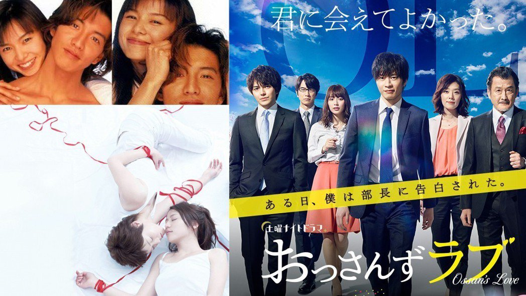 「再見平成,喜迎令和!」愛好日娛觀察者雪奈精選10部日劇,談談「從浪漫純愛到多元