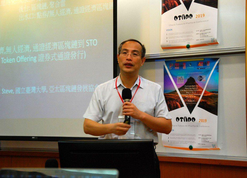 臺灣大學資工系教授、亞太區塊鏈發展協會理事長廖世偉博士。 楊鎮州/攝影