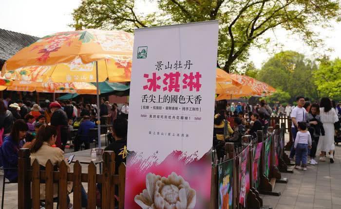 91歲的北京景山公園四月正是牡丹花季,今年首次推出花季應景的景山牡丹冰淇淋。取自...