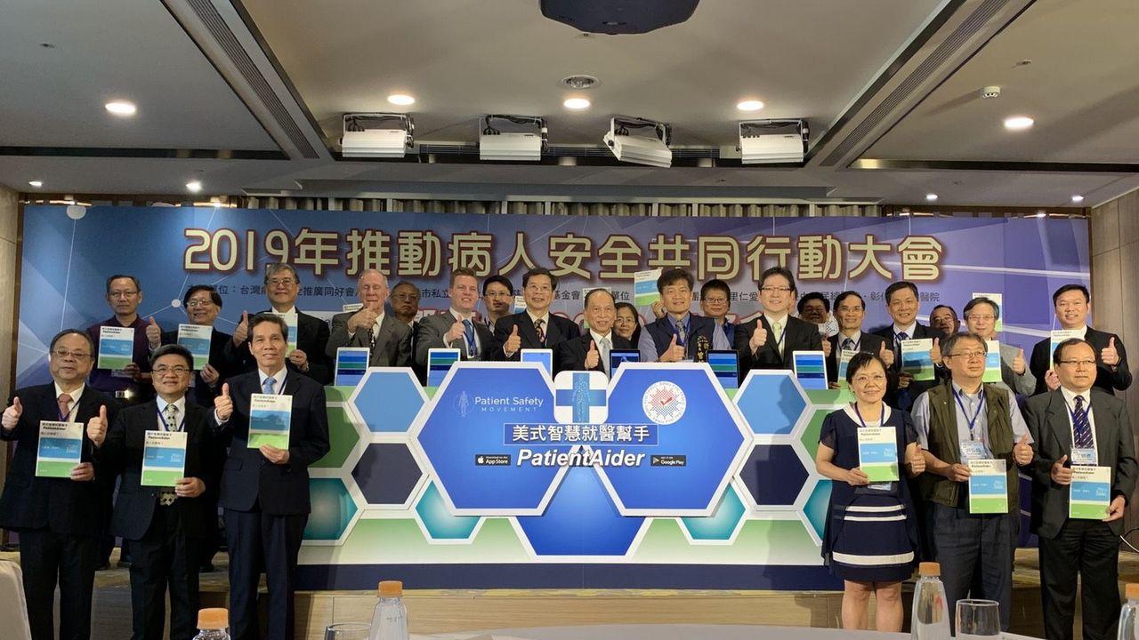 病人安全共同行動大會今登場,宣布啟用中文版的就醫安全指南「美式智慧就醫幫手」AP...