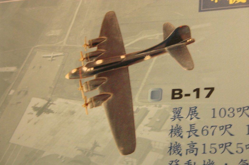 黑蝙蝠中隊使用的戰機之一B-17。圖/新竹市眷村博物館提供