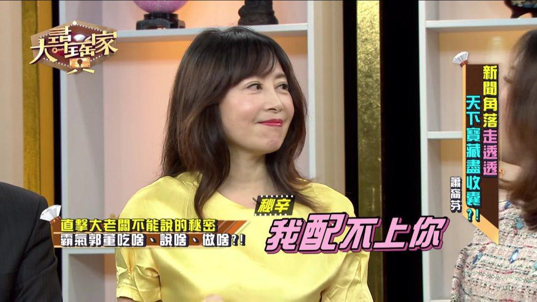 前主播蕭裔芬日前上東風衛視「大尋寶家」。圖/摘自YouTube
