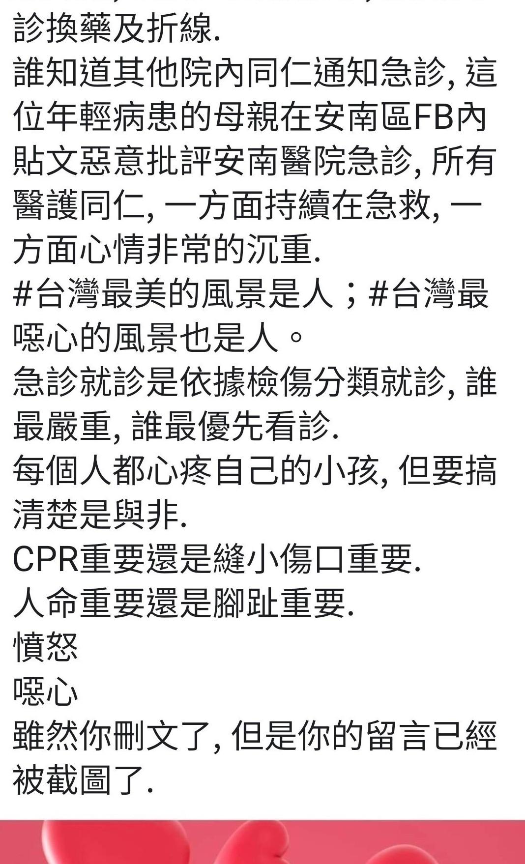 安南醫師po文指病患家屬噁心。圖/取自網路