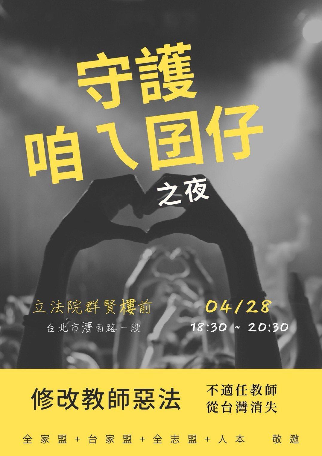 包括全國家長團體聯盟、台灣家長教育聯盟、全國家長教育志工團體聯盟、人本教育基金會...