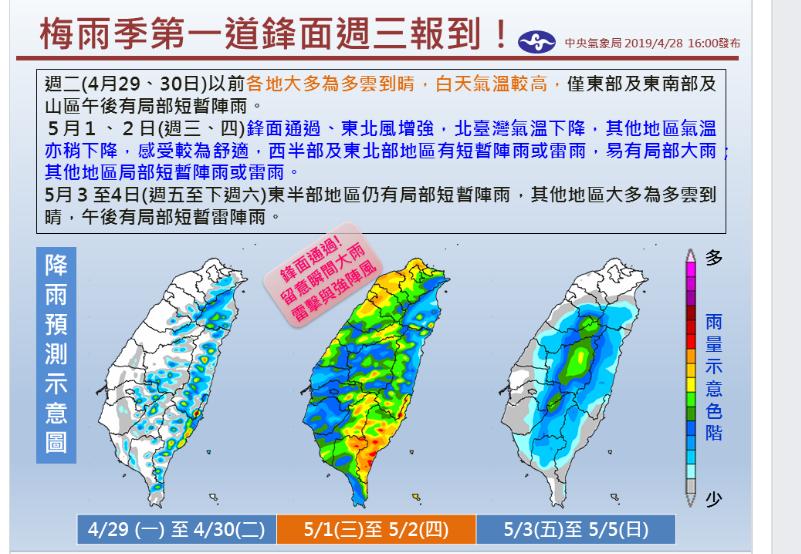 梅雨季第一道鋒面周三報到。圖╱氣象局提供