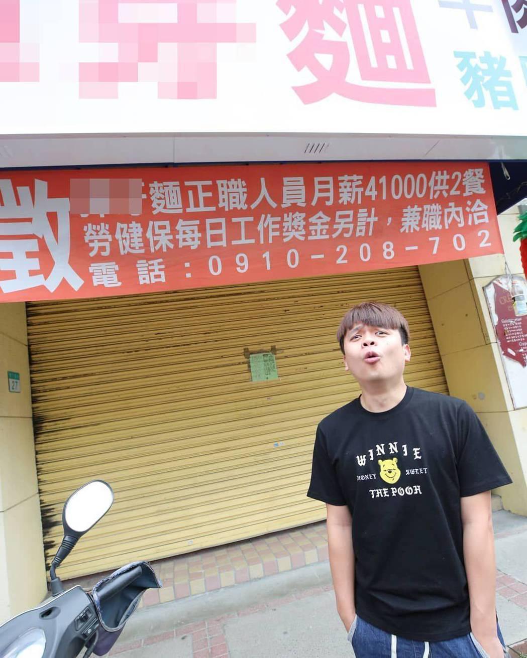 蔡阿嘎對麵店開出四萬徵店員感到不可思議。圖/摘自IG