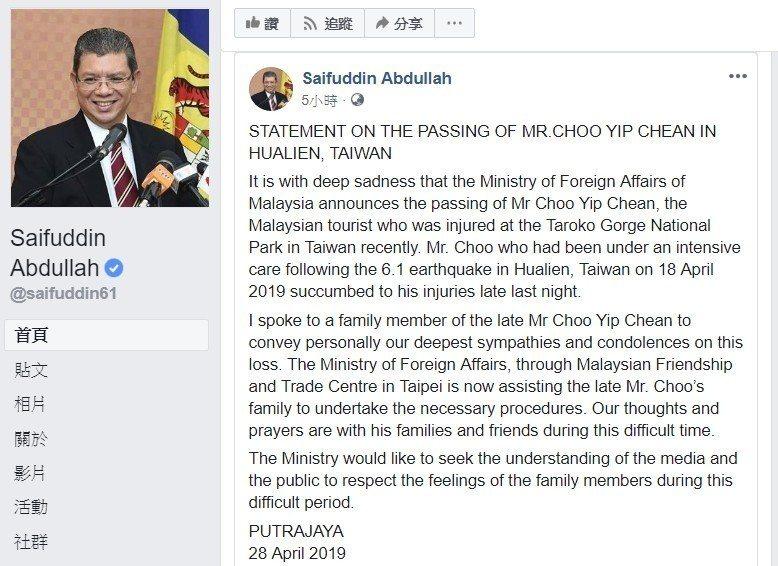 馬來西亞外交部長塞福丁(Saifuddin Abdullah)今天下午的臉書發文...