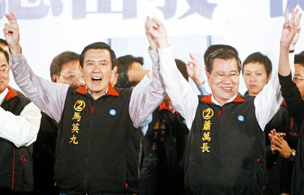 2008年馬蕭配重新贏回執政權,二度政黨輪替。圖/聯合報系資料照片