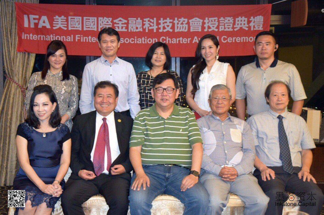 IFA授證典禮合照,左二起為副會長謝長峻、會長張義發、榮譽會長呂世光、富士康吳俊...