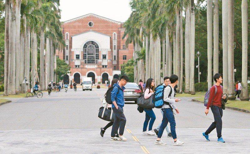 台灣大學經濟學系今年聘到五名專任教師,其中四人是外籍教師,外籍教師比率創史上新高。 圖╱聯合報系資料照片